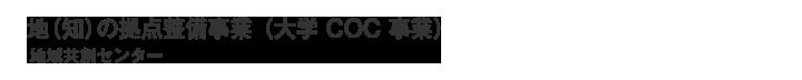 地(知)の拠点整備事業(大学COC 事業):芝浦工業大学