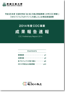 http://plus.shibaura-it.ac.jp/coc/wp-content/uploads/2014/02/coc-2014-result-Report-A.pdf