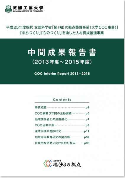 http://plus.shibaura-it.ac.jp/coc/wp-content/uploads/2016/03/s-coc-2015-result-Report-all.pdf