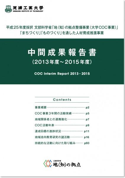http://plus.shibaura-it.ac.jp/coc/wp-content/uploads/2016/03/s-coc-2015-result-Report-all.pdf