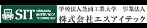 学校法人芝浦工業大学事業法人 株式会社エスアイテック